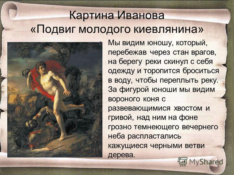 Мы видим юношу, который, перебежав через стан врагов, на берегу реки скинул с себя одежду и торопится броситься в воду, чтобы переплыть реку. За фигурой юноши мы видим вороного коня с развевающимися хвостом и гривой, над ним на фоне грозно темнеющего