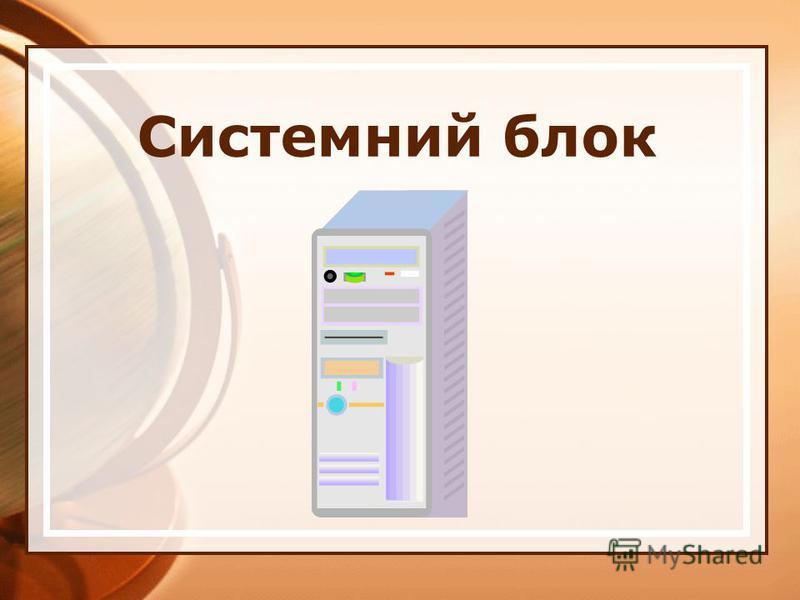 Сучасний комп'ютер