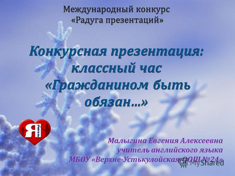Малыгина Евгения Алексеевна учитель английского языка МБОУ « Верхне - Устькулойская ООШ 24»