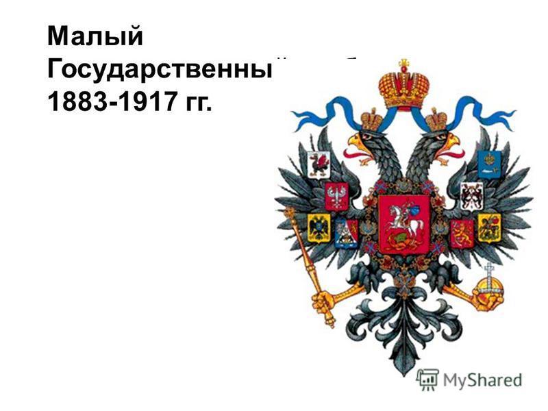 Малый Государственный герб, 1883-1917 гг.