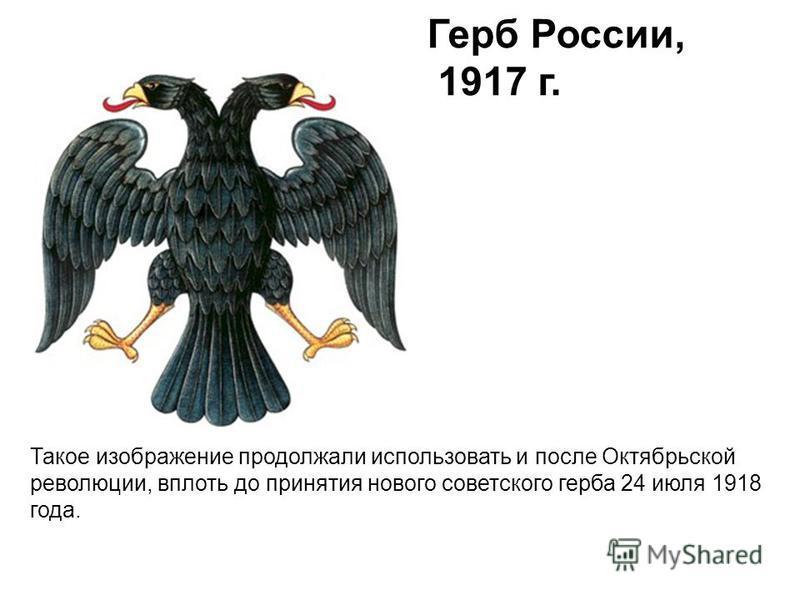 Герб России, 1917 г. Такое изображение продолжали использовать и после Октябрьской революции, вплоть до принятия нового советского герба 24 июля 1918 года.
