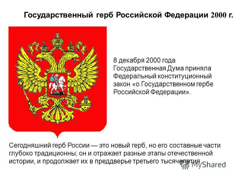 Государственный герб Российской Федерации 2000 г. 8 декабря 2000 года Государственная Дума приняла Федеральный конституционный закон «о Государственном гербе Российской Федерации». Сегодняшний герб России это новый герб, но его составные части глубок