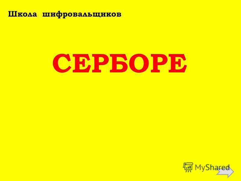 Школа шифровальщиков СЕРБОРЕ