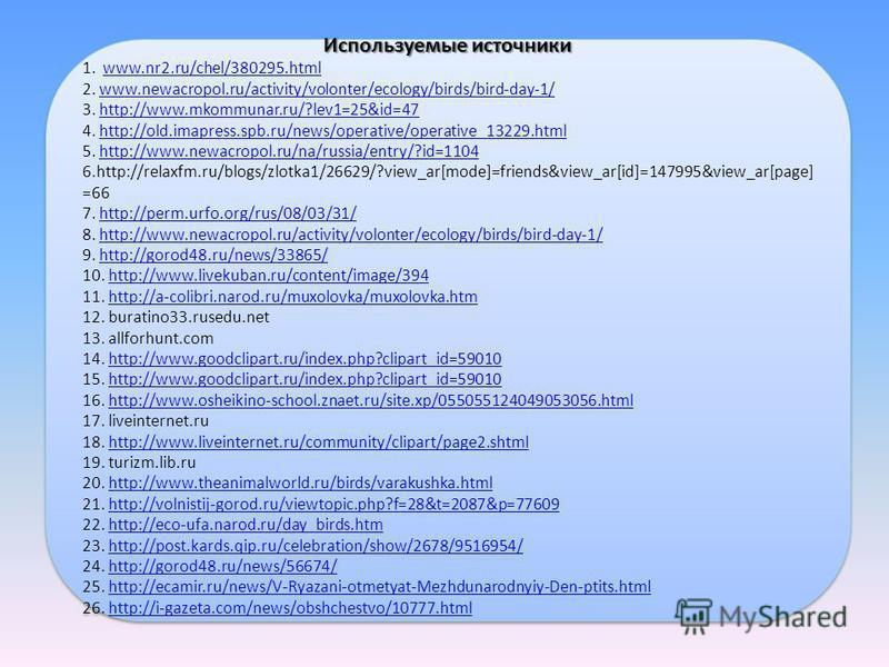 Используемые источники 1. www.nr2.ru/chel/380295.htmlwww.nr2.ru/chel/380295. html 2. www.newacropol.ru/activity/volonter/ecology/birds/bird-day-1/www.newacropol.ru/activity/volonter/ecology/birds/bird-day-1/ 3. http://www.mkommunar.ru/?lev1=25&id=47h