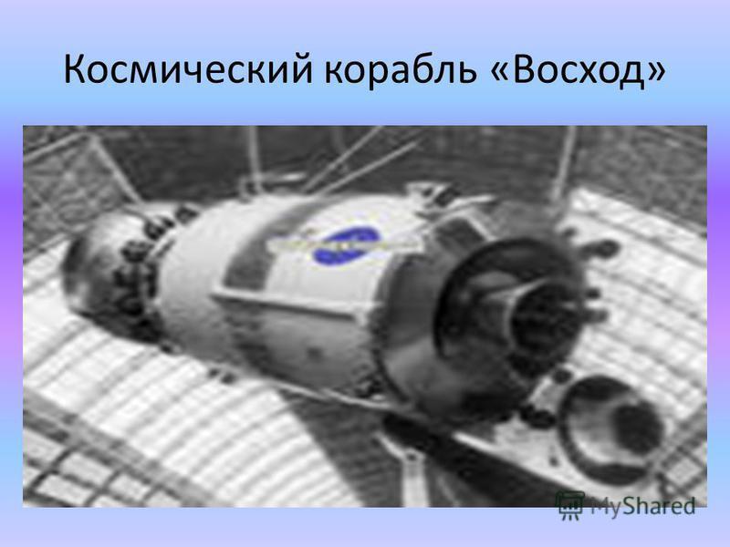 Космический корабль «Восход»