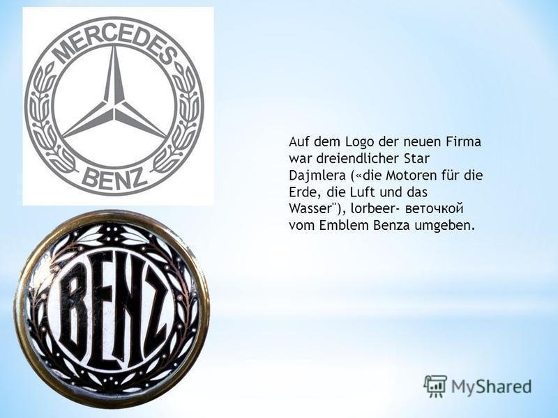 Auf dem Logo der neuen Firma war dreiendlicher Star Dajmlera («die Motoren für die Erde, die Luft und das Wasser), lorbeer- веточкой vom Emblem Benza umgeben.