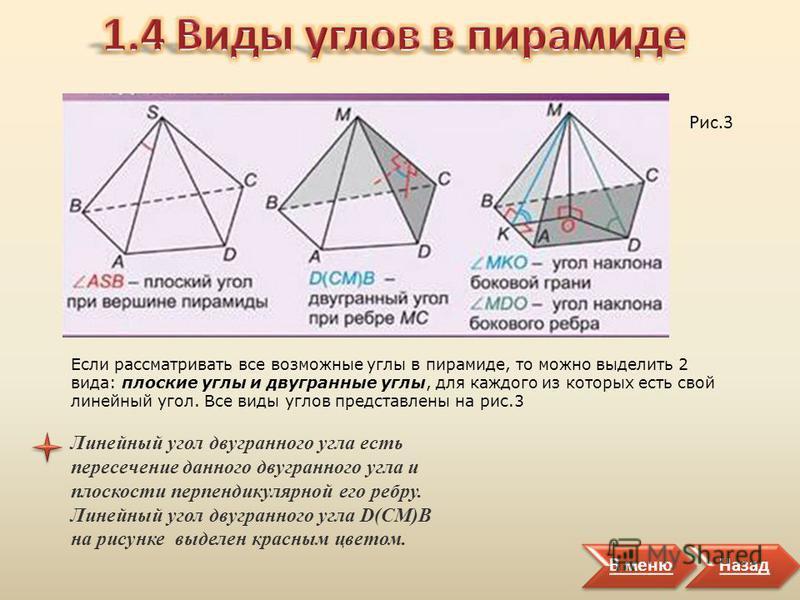 Площадью боковой поверхности пирамиды называется сумма площадей боковых граней пирамиды. Каждая из боковых граней - треугольник. Поэтому ее площадь равна полу произведению основания на высоту. Основанием треугольника будет соответствующая сторона осн