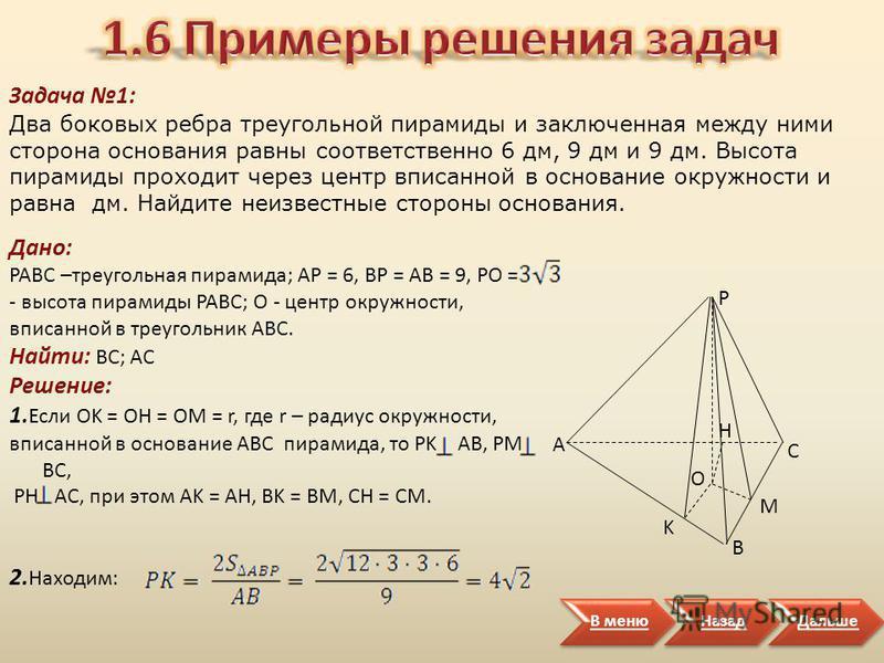 В меню Назад На рисунке секущей плоскостью тетраэдра ABCD является плоскость PNК.Следы представлены отрезками NO,OL,LM,MN. Сечением является четырехугольник LMNO. Секущей плоскостью тетраэдра называется плоскость, по обе стороны от которой имеются то