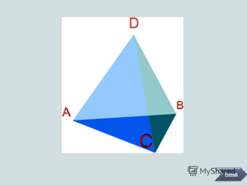 Треугольники АВС, ABD, ACD, BCD, из которых состоит поверхность тетраэдра, называются гранями тетраэдра. Стороны треугольников, образующих поверхность тетраэдра, называются ребрами тетраэдра. Точки A,B,C,D, в которых сходятся ребра, называются вершин
