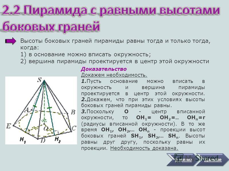 Боковые ребра пирамиды равны тогда и только тогда, когда: 1) около основания можно описать окружность; 2) вершина пирамиды проектируется в центр этой окружности Доказательство Докажем необходимость. 1. Пусть около основания можно описать окружность и