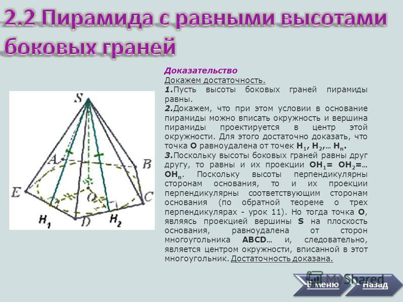 Высоты боковых граней пирамиды равны тогда и только тогда, когда: 1) в основание можно вписать окружность; 2) вершина пирамиды проектируется в центр этой окружности Доказательство Докажем необходимость. 1. Пусть основание можно вписать в окружность и