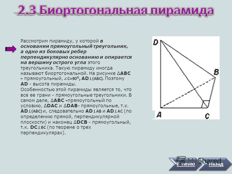 В меню Назад Доказательство Докажем достаточность. 1. Пусть высоты боковых граней пирамиды равны. 2.Докажем, что при этом условии в основание пирамиды можно вписать окружность и вершина пирамиды проектируется в центр этой окружности. Для этого достат