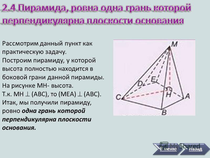 Рассмотрим пирамиду, у которой в основании прямоугольный треугольник, а одно из боковых ребер перпендикулярно основанию и опирается на вершину острого угла этого треугольника. Такую пирамиду иногда называют биортогональной. На рисунке ΔАВС - прямоуго