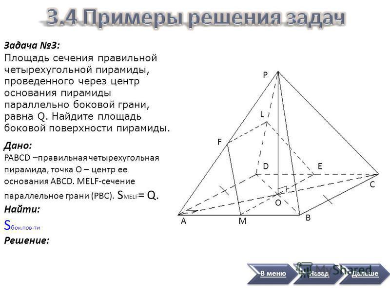 Площадь боковой поверхности правильной пирамиды равна произведению полупериметра ее основания на апофему. Дано: р -полупериметр основания; l -апофема. Доказать: S бок =pl. Доказательство. 1. Пусть сторона основания равна а. Каждая боковая грань - тре
