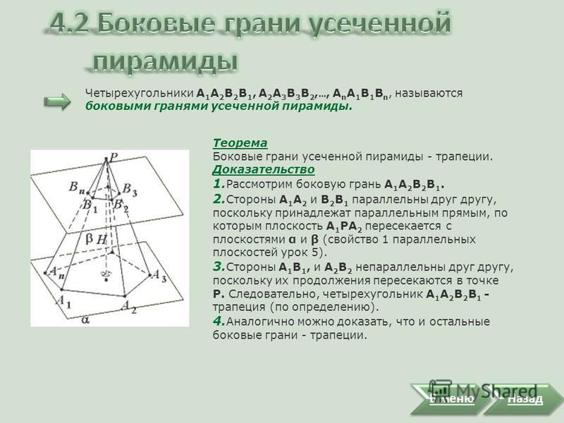 В меню Назад 1. Проведем плоскость β, параллельную основанию пирамиды и пересекающую ее боковые ребра (рис.21.3). Эта плоскость разбивает пирамиду на два многогранника. Многогранник, гранями которого являются n- угольники А 1 А 2 … А n и В 1 В 2 … В