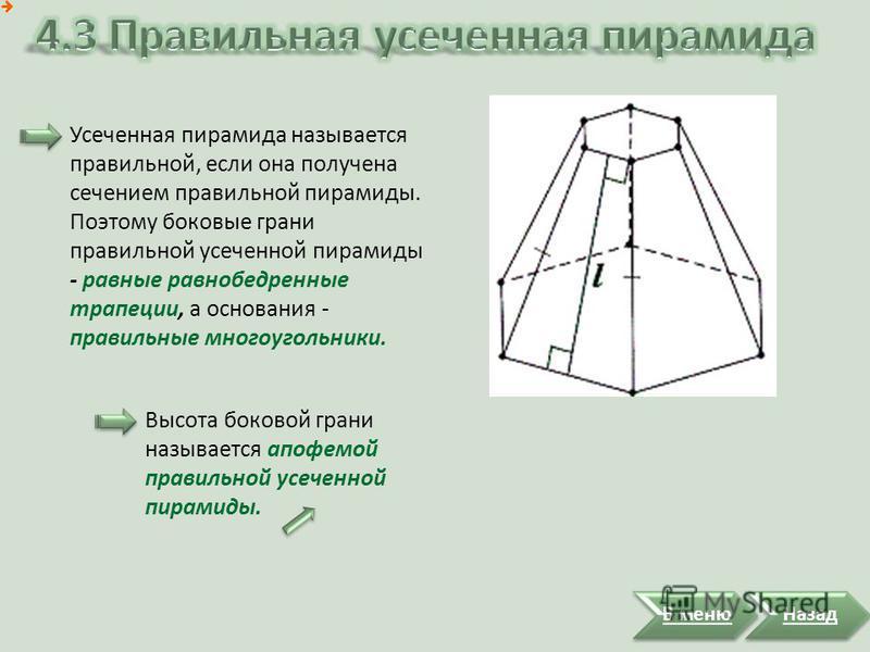 Четырехугольники А 1 А 2 В 2 В 1, А 2 А 3 В 3 В 2, …, А n А 1 В 1 В n, называются боковыми гранями усеченной пирамиды. Теорема Боковые грани усеченной пирамиды - трапеции. Доказательство 1. Рассмотрим боковую грань А 1 А 2 В 2 В 1. 2. Стороны А 1 А 2