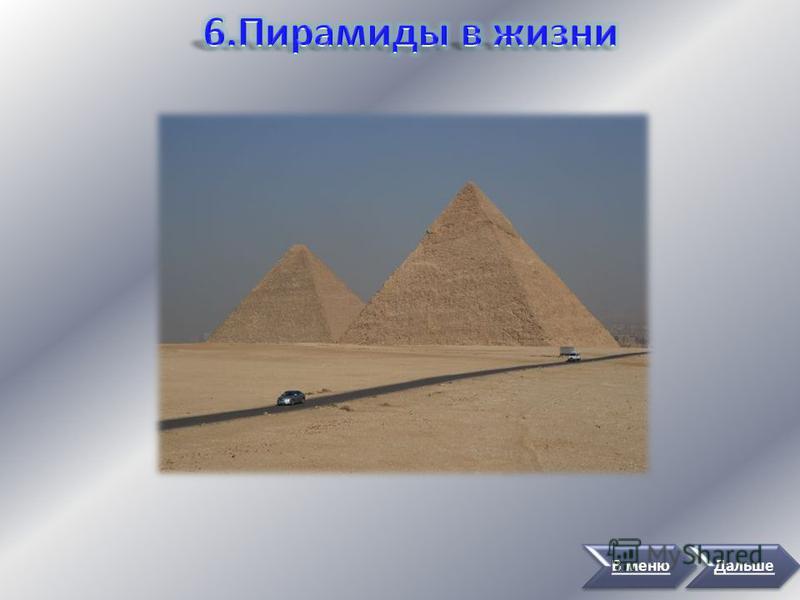 РАЗВАЛИНЫ ГОРОДА ТЕОТИУАКАН в межгорной долине примерно в 50 км к северо-востоку от города Мехико. Археологами вскрыты две громадные пирамиды Солнца и Луны, множество небольших пирамид и других построек. В меню Дальше