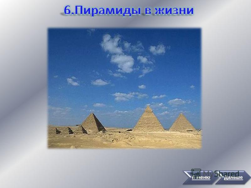 ПИРАМИДА египетского фараона Униса. В меню Дальше