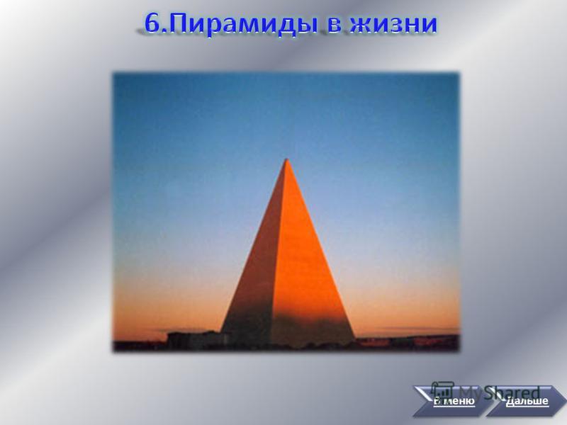 Начиная с 1990 года, на территории России и других стран ближнего и дальнего зарубежья проводятся работы по строительству и изучению Пирамид высотой 11, 22 и 44 метра. Только в 2000-2002 годах Пирамиды построены в Ницце (Франция), Астрахани, Петрозав