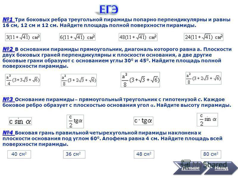 Разбор задач: Задача 1 ( Пирамида) Задача 2 (Частные виды пирамид) Задача 3 (Правильная пирамида)Тесты: Тест по пирамиде Тест по частным видам пирамид Тест по правильной пирамиде Тест по усеченной пирамиде Подготовка к ЕГЭ: Тесты Назад