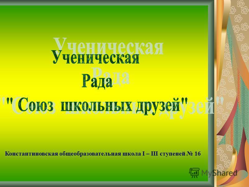 Константиновская общеобразовательная школа I – III ступеней 16