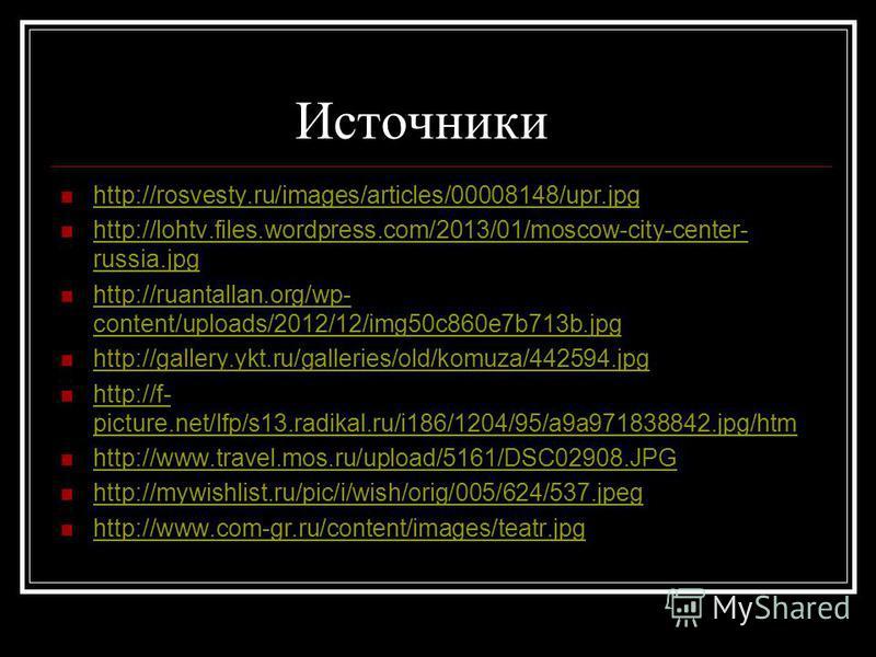 Источники http://rosvesty.ru/images/articles/00008148/upr.jpg http://lohtv.files.wordpress.com/2013/01/moscow-city-center- russia.jpg http://lohtv.files.wordpress.com/2013/01/moscow-city-center- russia.jpg http://ruantallan.org/wp- content/uploads/20