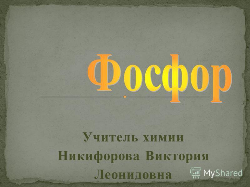 Учитель химии Никифорова Виктория Леонидовна