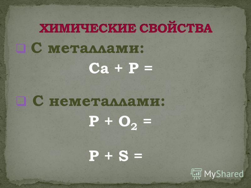 С металлами: Ca + P = C неметаллами: P + O 2 = P + S =