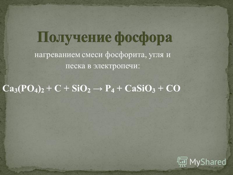нагреванием смеси фосфорита, угля и песка в электропечи: Ca 3 (PO 4 ) 2 + C + SiO 2 P 4 + CaSiO 3 + CO