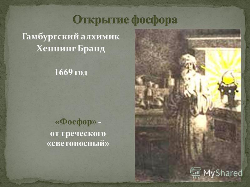 Гамбургский алхимик Хеннинг Бранд 1669 год «Фосфор» - от греческого «светоносный»