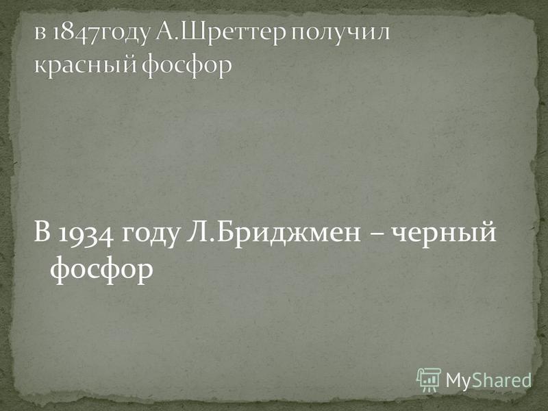 В 1934 году Л.Бриджмен – черный фосфор