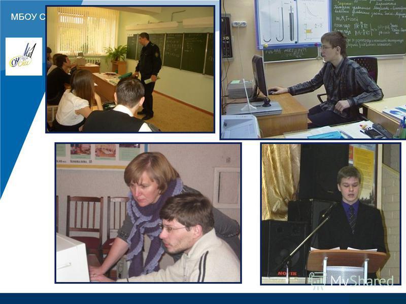 www.company.com МБОУ СОШ 1