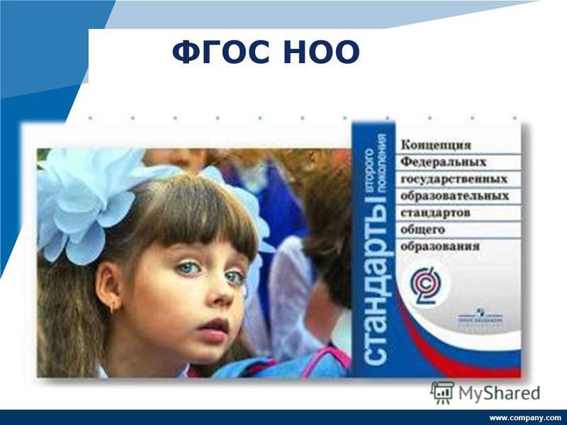 www.company.com ФГОС НОО