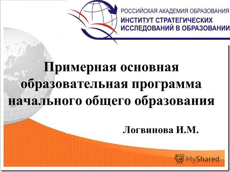 Примерная основная образовательная программа начального общего образования Логвинова И.М.