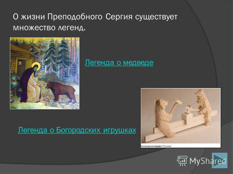 О жизни Преподобного Сергия существует множество легенд. Легенда о медведе Легенда о Богородских игрушках
