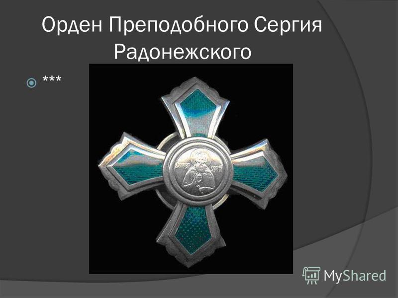 Орден Преподобного Сергия Радонежского ***