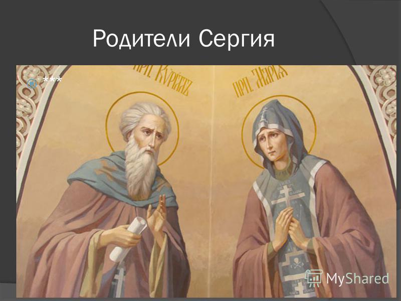 Родители Сергия ***