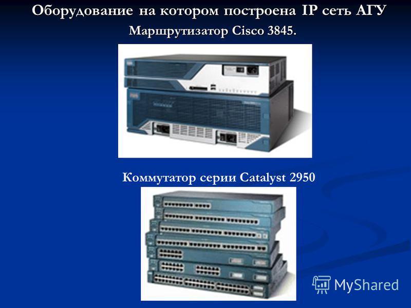 Маршрутизатор Cisco 3845. Коммутатор серии Catalyst 2950 Оборудование на котором построена IP сеть АГУ
