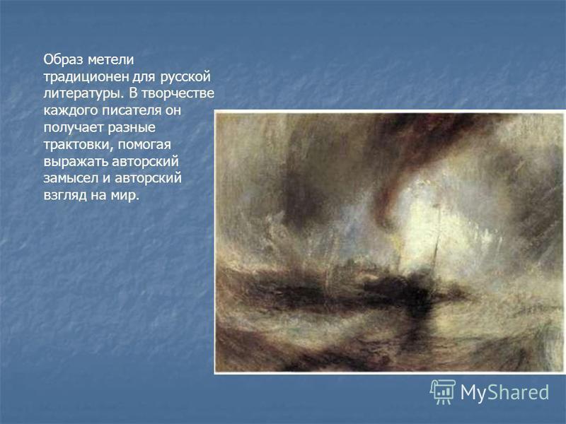 Образ метели традиционен для русской литературы. В творчестве каждого писателя он получает разные трактовки, помогая выражать авторский замысел и авторский взгляд на мир.