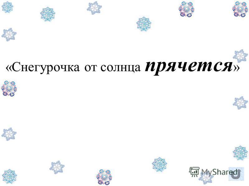 «Снегурочка от солнца прячется »