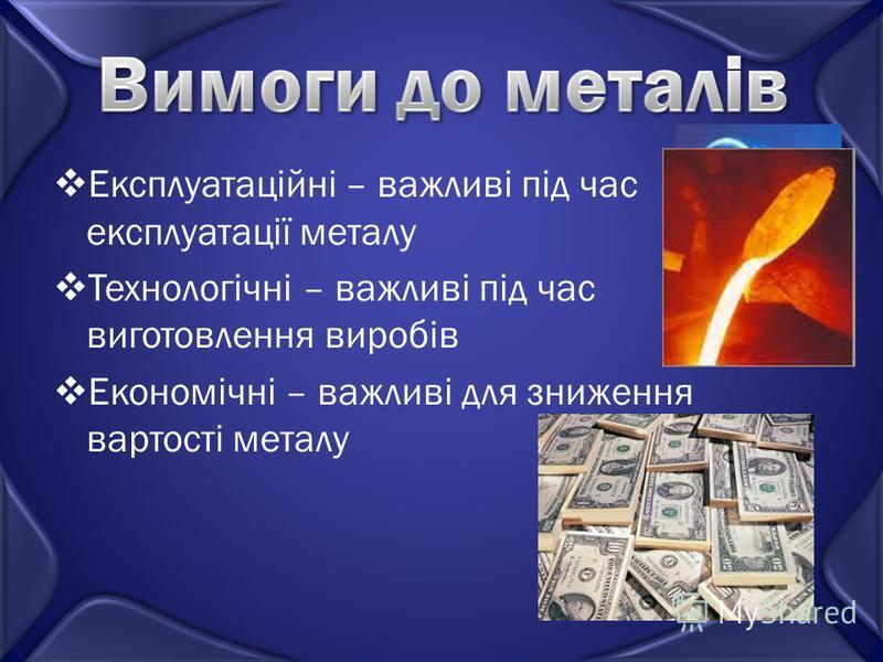 Вуглецеві сталі – У7, У8, У13А Латунь (Л) – сплав міді і цинку (Л80 – 80%-мідь, 20% цинк) Бронзи(Бр) сплав міді з оловом алюмінієм нікілем та ін. (Бр ОЦС6-6-3 – 6% олова, 6% цинку, 3% свинцю, решта мідь)