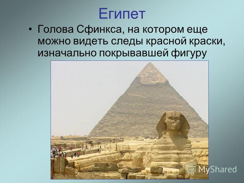 Египет Голова Сфинкса, на котором еще можно видеть следы красной краски, изначально покрывавшей фигуру