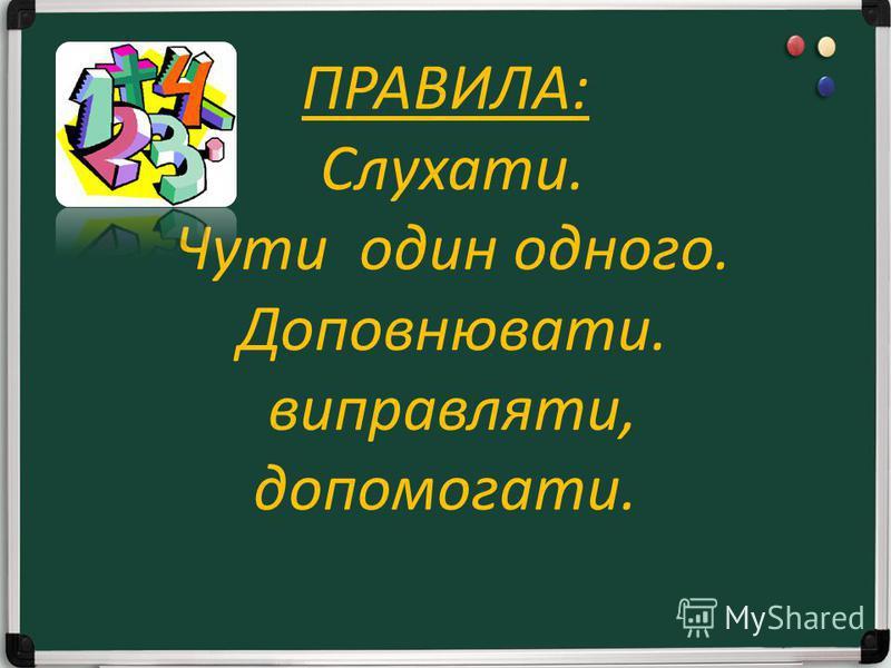 Урок математики в 4 класі Тема: Дроби. Поняття дроби. 2012 р.