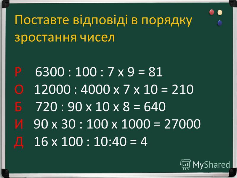 Розвяжіть приклади: 6300 : 100 : 7 x 9 = 12000 : 4000 х 7 х 10 = 720 : 90 x 10 x 8 = 90 x 30 : 100 x 1000 = 16 x 100 : 10:40 =