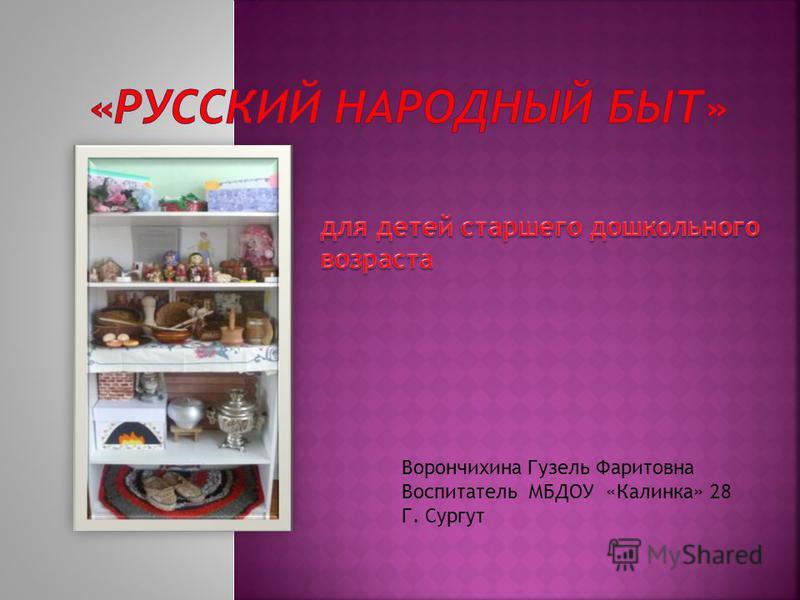 Ворончихина Гузель Фаритовна Воспитатель МБДОУ «Калинка» 28 Г. Сургут