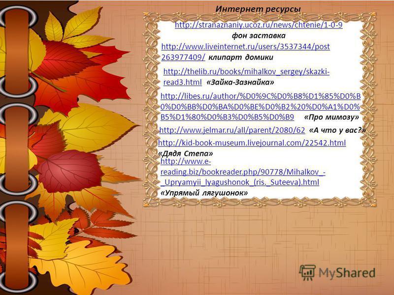 http://stranaznaniy.ucoz.ru/news/chtenie/1-0-9 фон заставка http://www.liveinternet.ru/users/3537344/post 263977409/263977409/ клипарт домики http://thelib.ru/books/mihalkov_sergey/skazki- read3.htmlhttp://thelib.ru/books/mihalkov_sergey/skazki- read