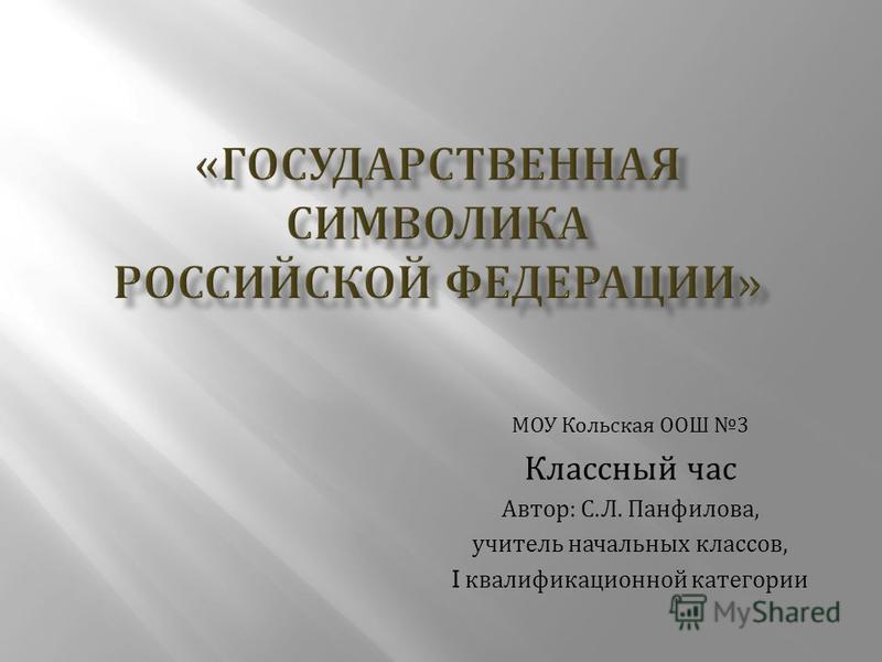 МОУ Кольская ООШ 3 Классный час Автор : С. Л. Панфилова, учитель начальных классов, I квалификационной категории