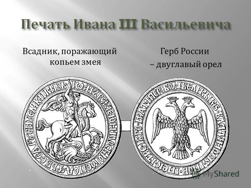 Всадник, поражающий копьем змея Герб России – двуглавый орел