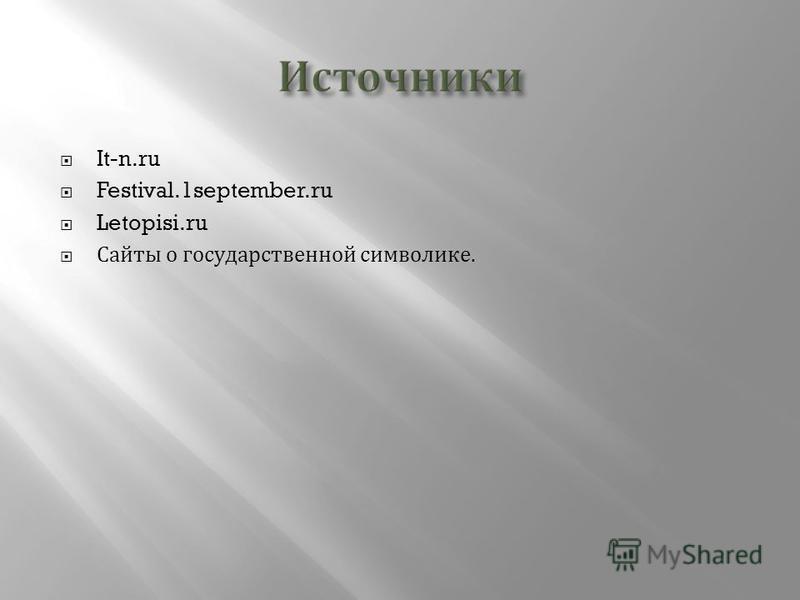 It-n.ru Festival.1september.ru Letopisi.ru Сайты о государственной символике.