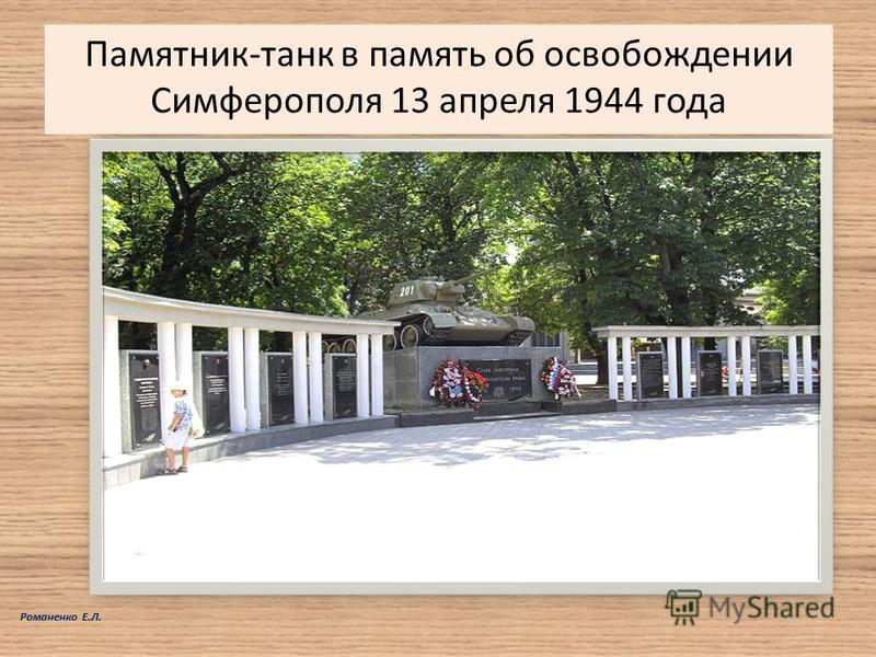 Памятник-танк в память об освобождении Симферополя 13 апреля 1944 года Романенко Е.Л.